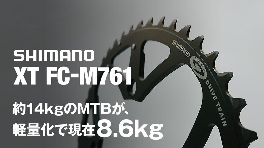 SHIMANO チェーンリング48Tトップイメージ