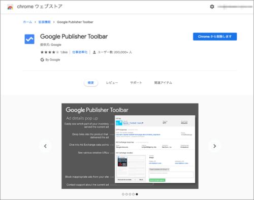 Google Publisher Toolbarについて4