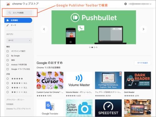 Google Publisher Toolbarについて3