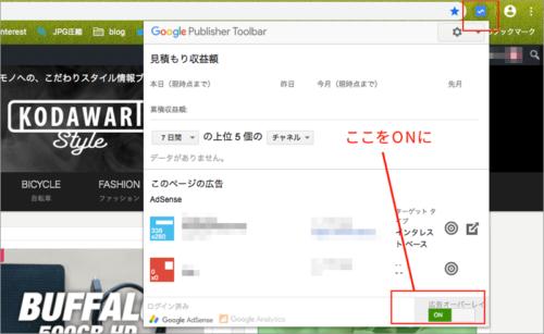 Google Publisher Toolbarについて2