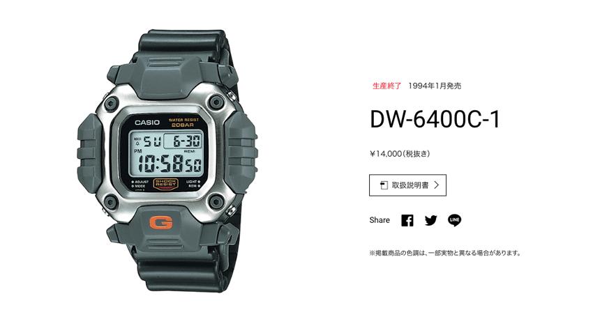 dw-6400