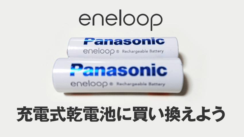 eneloopのトップ画像