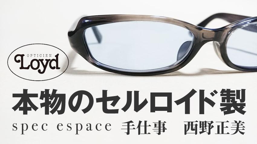 オプティシアンロイドのサングラス セルロイド製トップイメージ