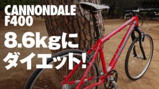 キャノンデールF400のトップ画像