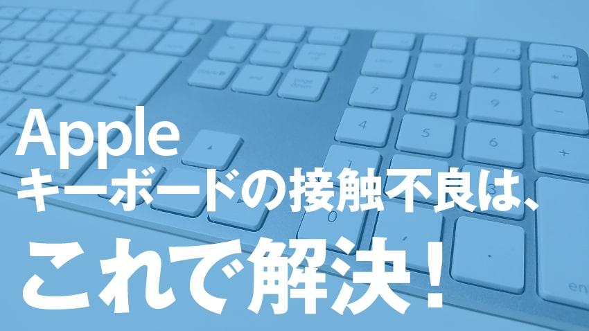 apple-keyboardの接触不良トップイメージ