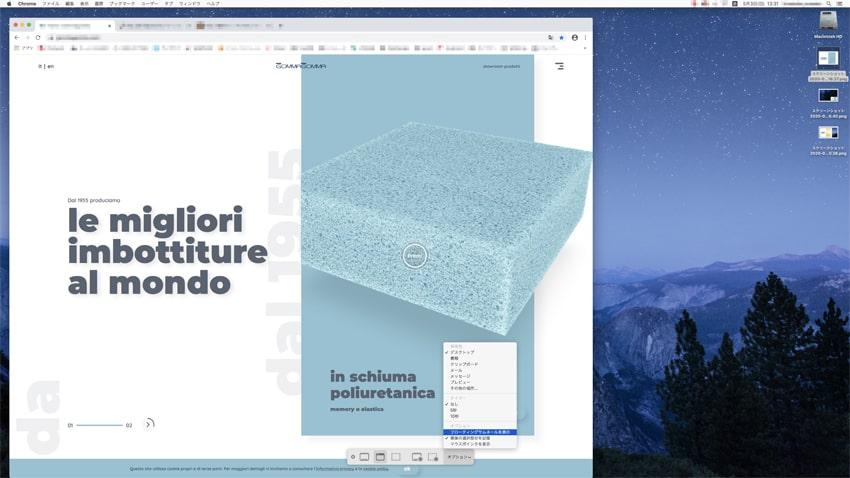 Macのスクリーンショット2