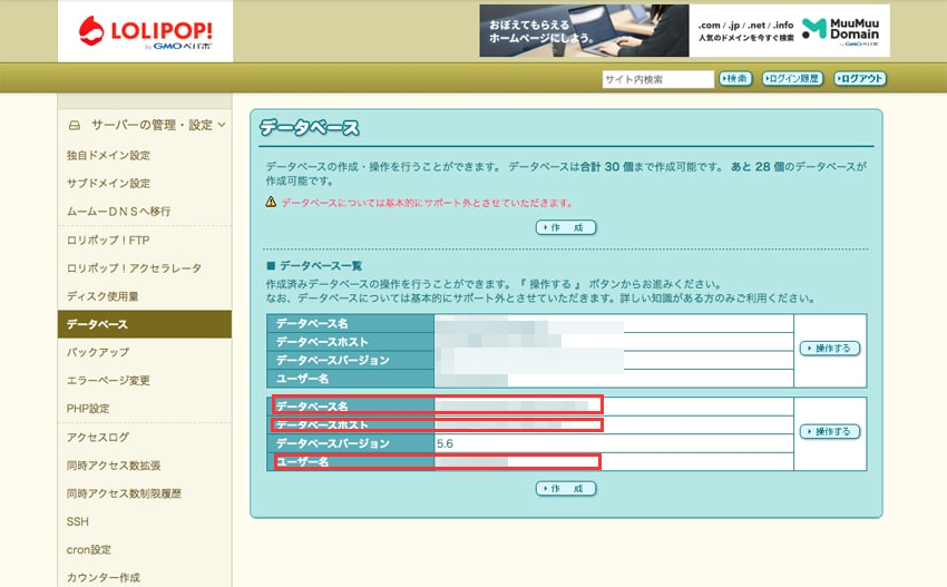ロリポップMySQLインポート12