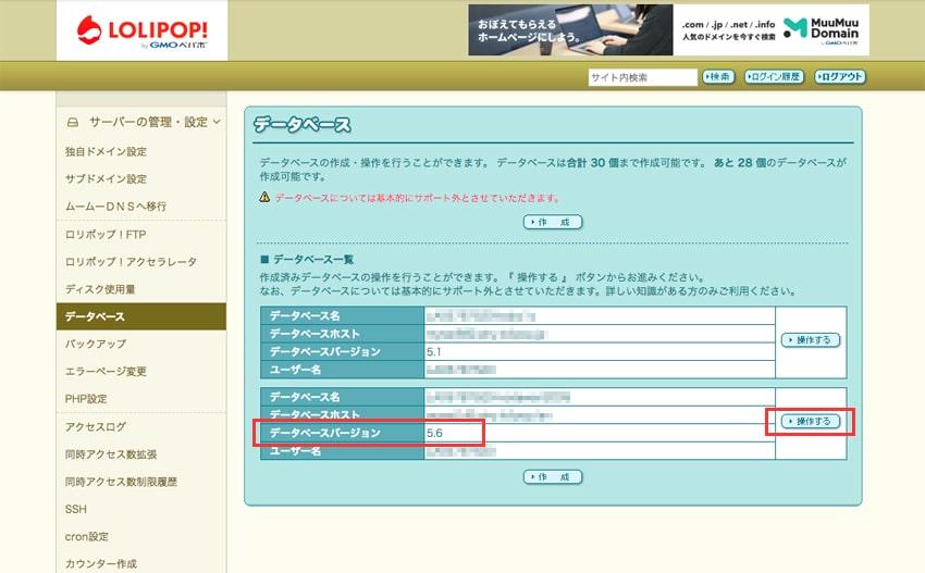 ロリポップMySQLインポート7