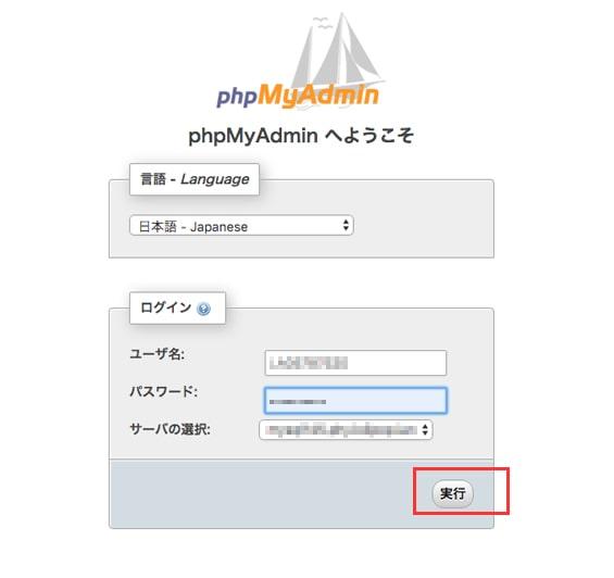 ロリポップMySQLインポート5
