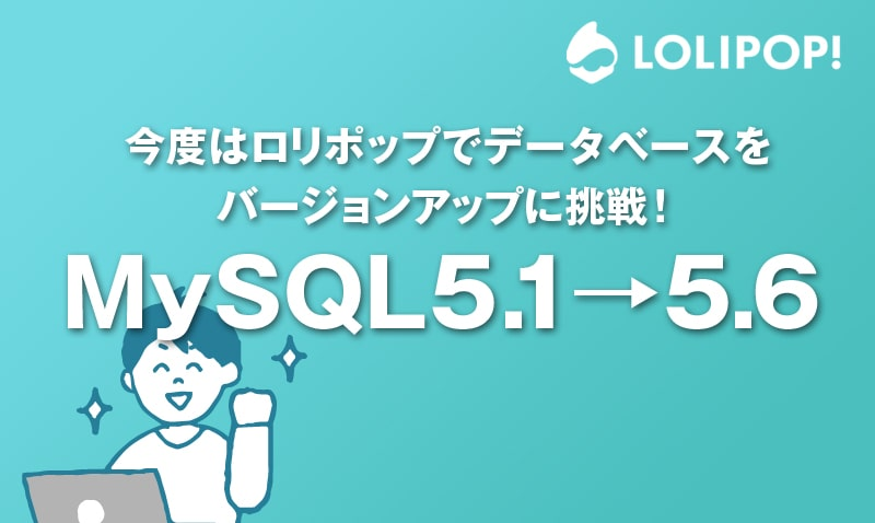 ロリポップMySQLバージョンアップ TOP