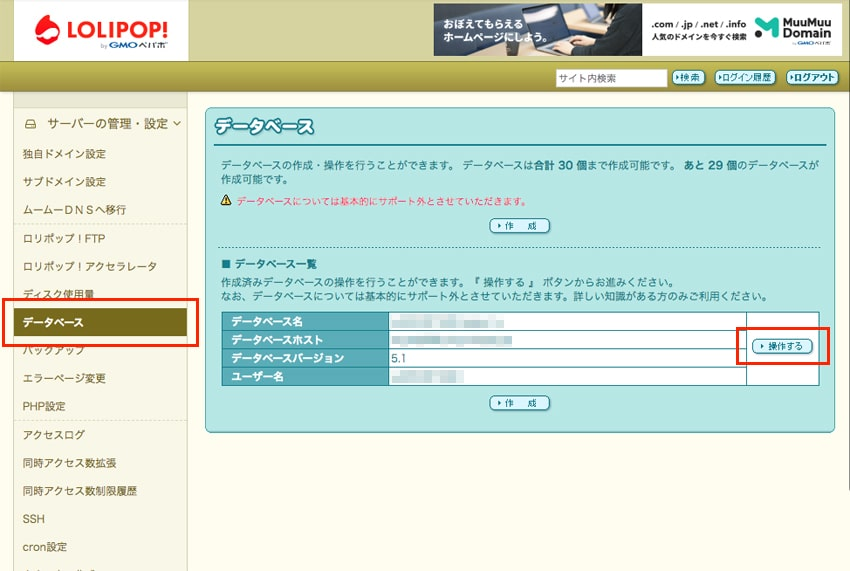 ロリポップMySQLバージョンアップ 18