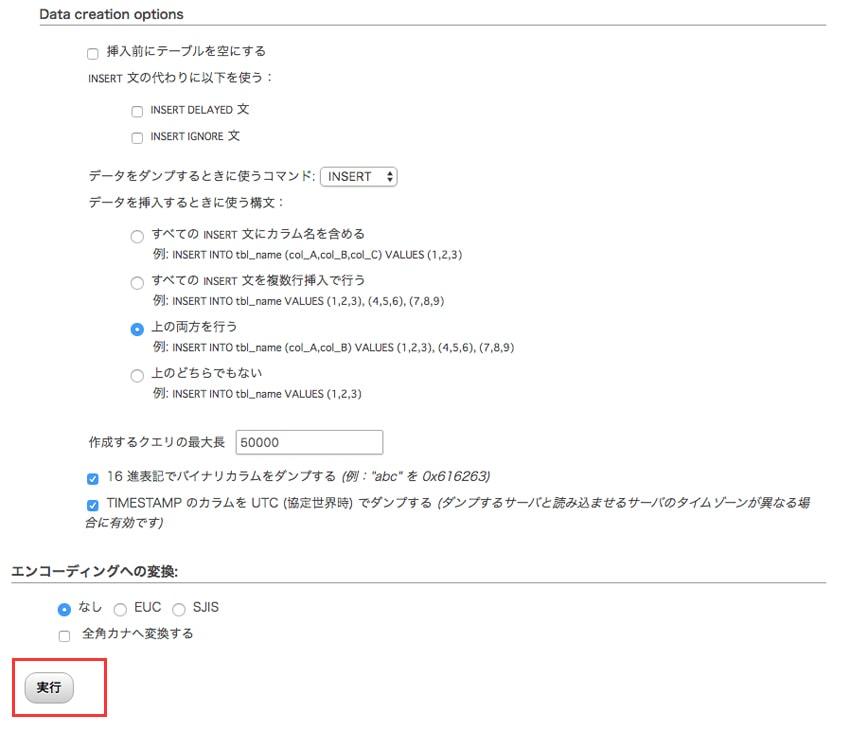 ロリポップMySQLバージョンアップ 7