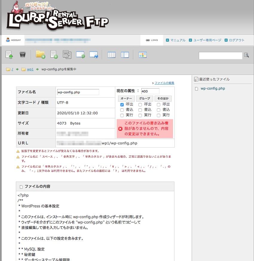 ロリポップMySQLバージョンアップ 3