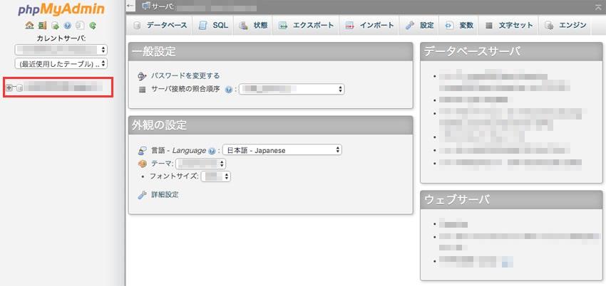ロリポップMySQLバージョンアップ 14