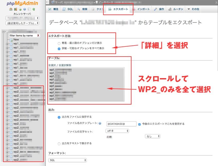 ロリポップMySQLバージョンアップ 13