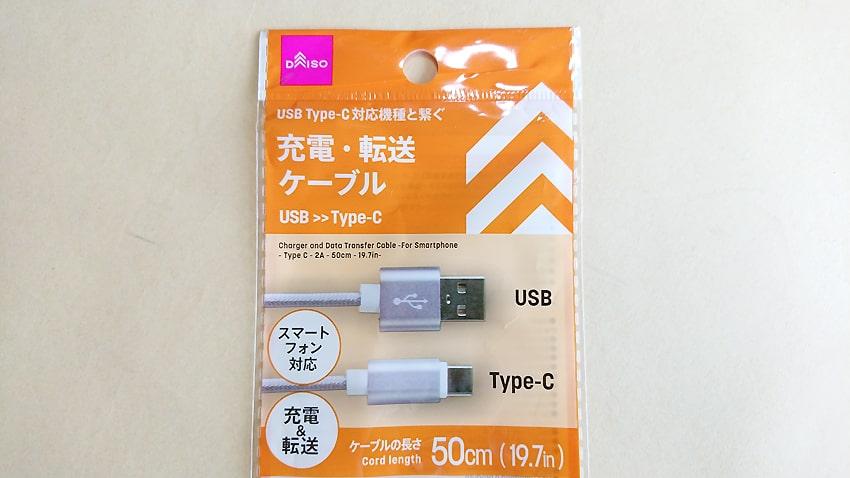 ANKER USBケーブルとの比較7