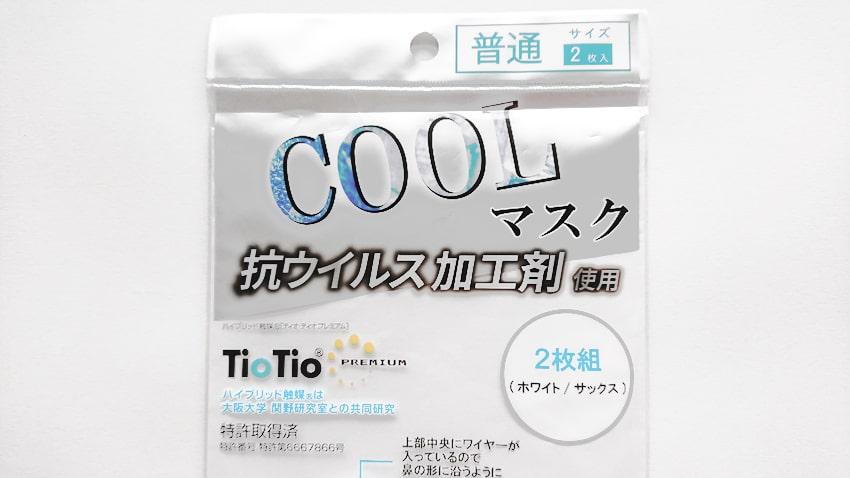 洗えるTioTioマスク16