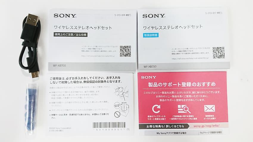 SONYワイヤレスイヤフォンWF-XB700_1