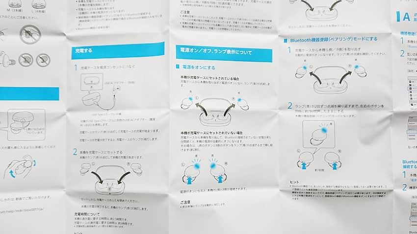 SONYワイヤレスイヤフォンWF-XB700_取扱説明書