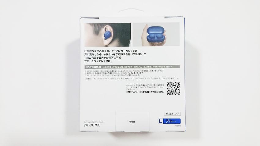 SONYワイヤレスイヤフォンWF-XB700_16
