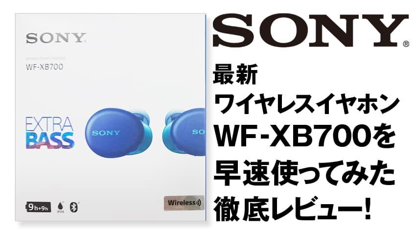 SONYワイヤレスイヤフォンWF-XB700_TOP