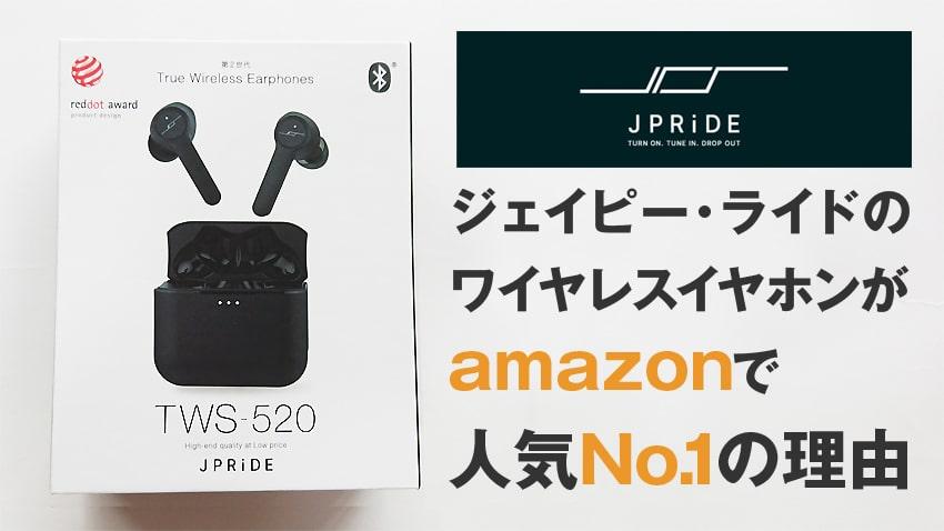 JPRiDE(ジェイピー・ライド)ワイヤレスイヤホンのトップイメージ