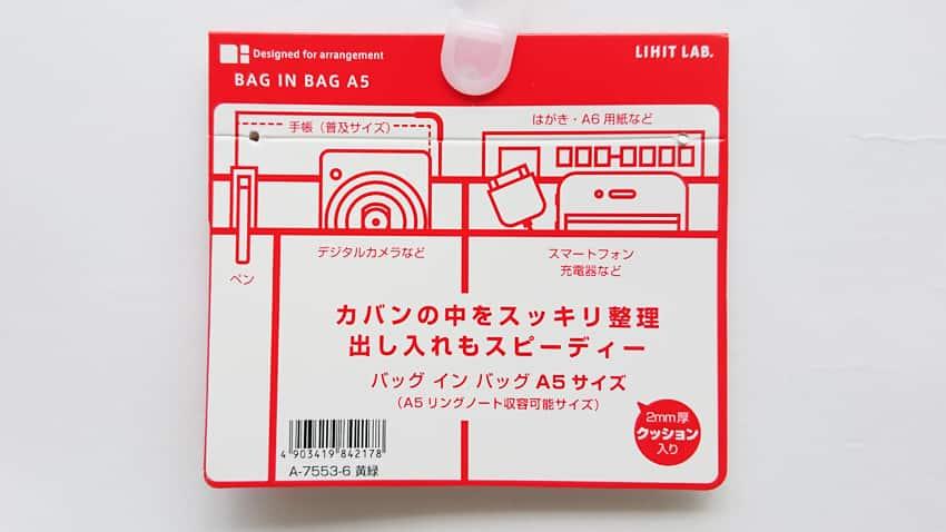 bag_in_bag1
