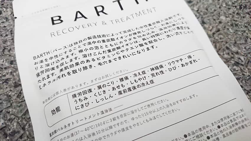 barth_2