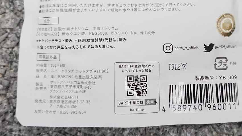 barth_1