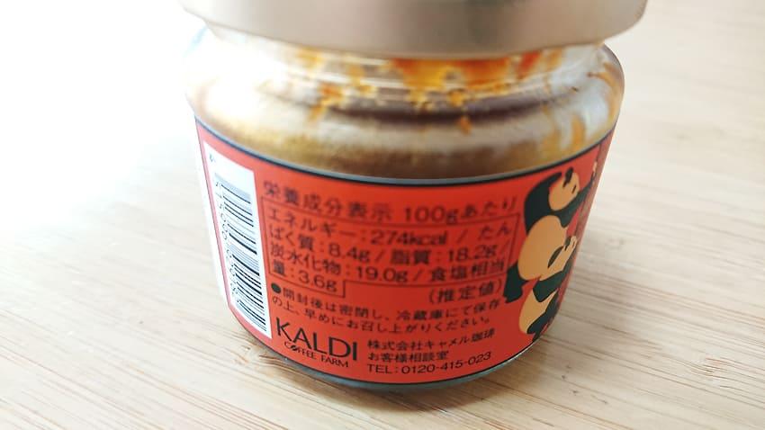 KALDI_食べるラー油スペック2
