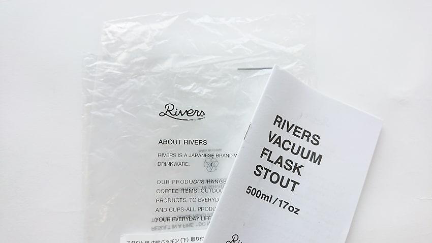 rivers_水筒10