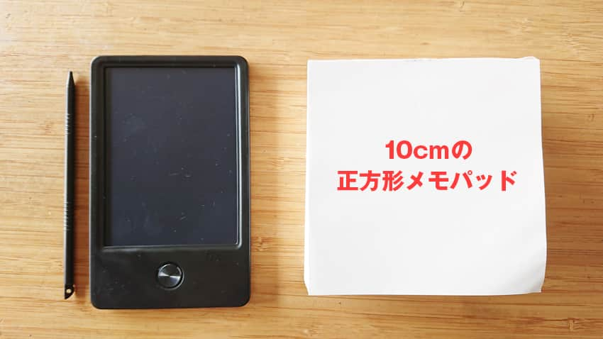LCD電子メモ1