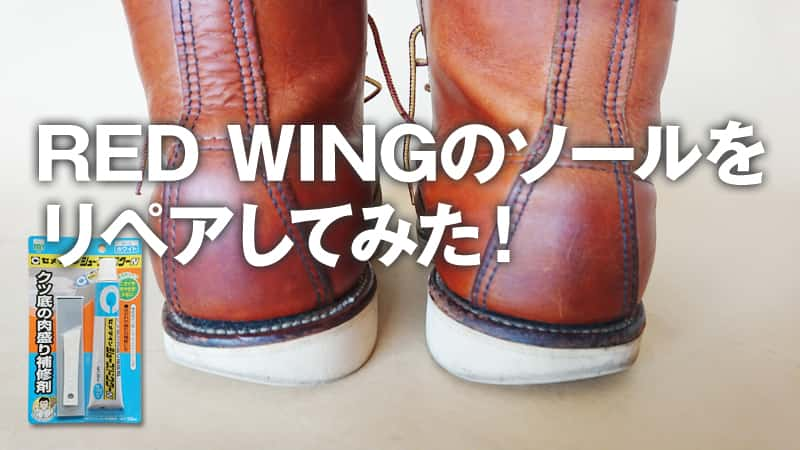 redwing_repair_top