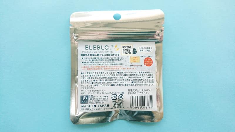 ELEBLO静電気防止リングのパッケージ裏画像