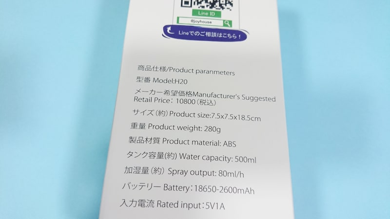 USB充電式加湿器パッージ2