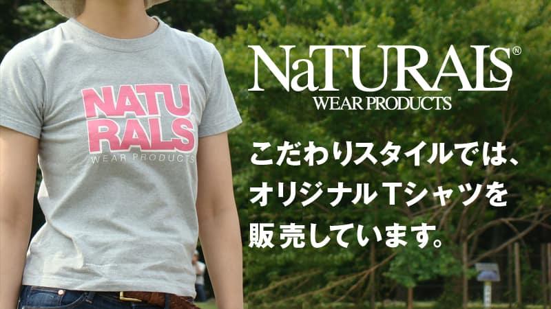 ナチュラルスのオリジナルTシャツ トップ画像