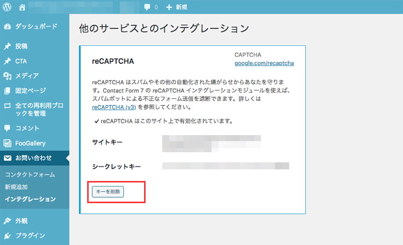 recaptcha(リキャプチャ)の設定2