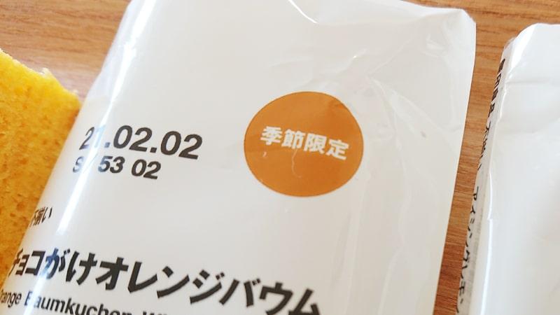 無印の不揃いバウムのパッケ2