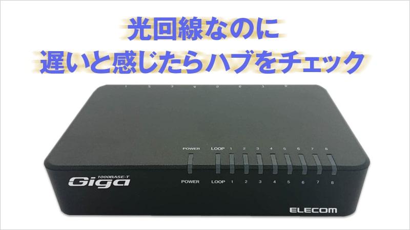 光回線対応ハブのトップイメージ