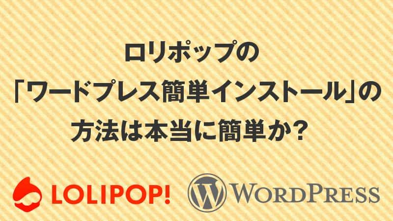 ロリポップWP簡単インストールのトップイメージ