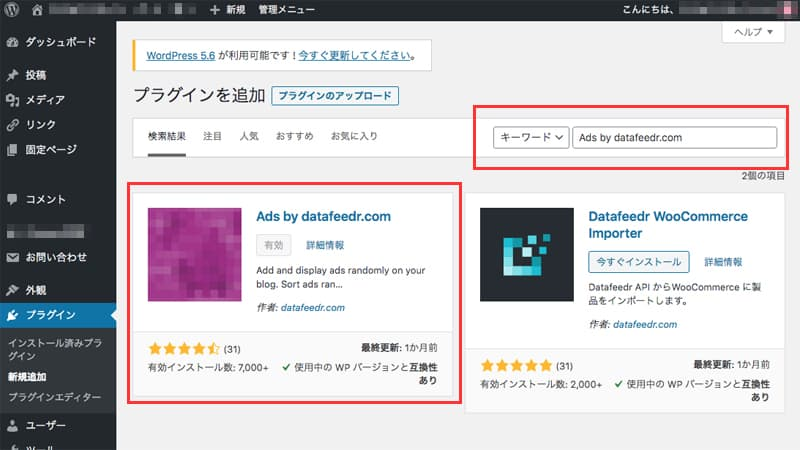 Ads by datafeedr.comプラグイン1