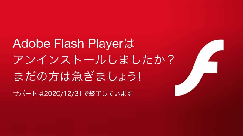 Adobe Flash Playerのアンイストール