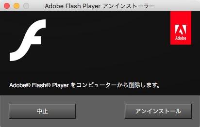 Adobe Flash Playerのアンイストールの画面