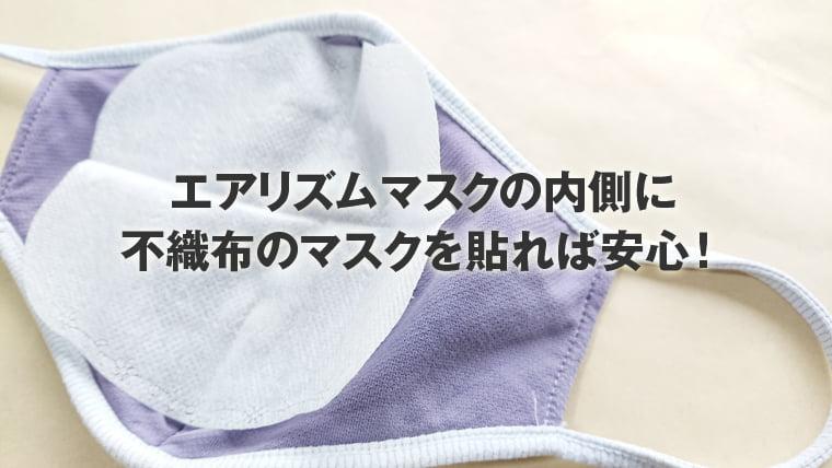 エアリズムマスクの内側に不織布マスクを貼ってみたトップ画像