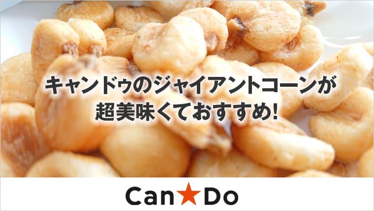 キャンドゥのジャイアントコーンのトップイメージ