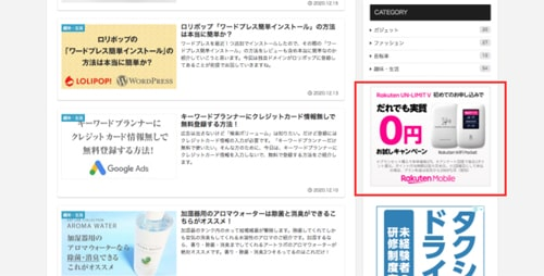 Ads by datafeedr.comプラグインのサンプル2