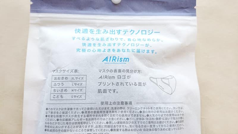 NEWエアリズムマスクのパッケージ3
