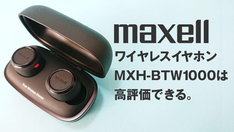 マクセルMXH-BTW1000のトップイメージ