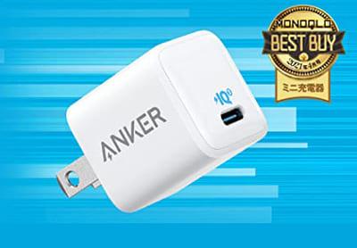 anker_best_buy