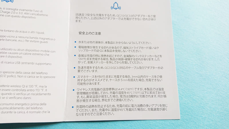 NANAMIワイヤレス急速充電器のパッケージ3